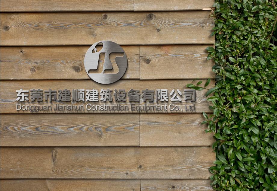 东莞市建顺建筑设备有限公司(图1)