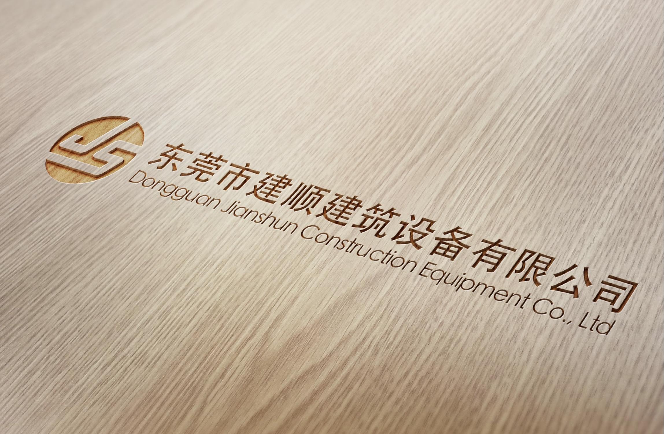 东莞市建顺建筑设备有限公司(图2)